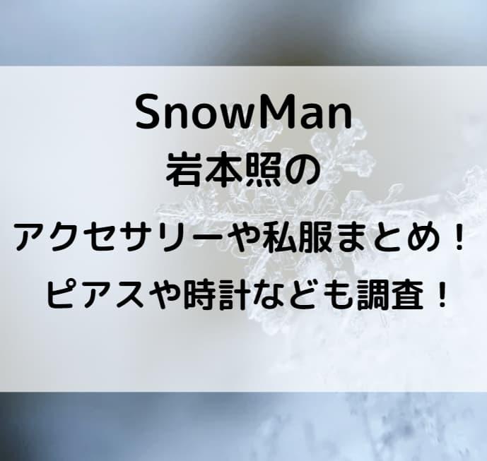 スノーマン 岩本