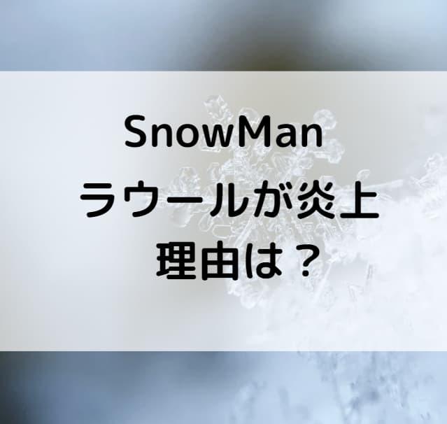 嵐 にし や が れ snowman